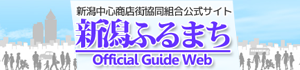 新潟ふるまちOfficial Guide Web
