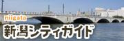 新潟シティガイド