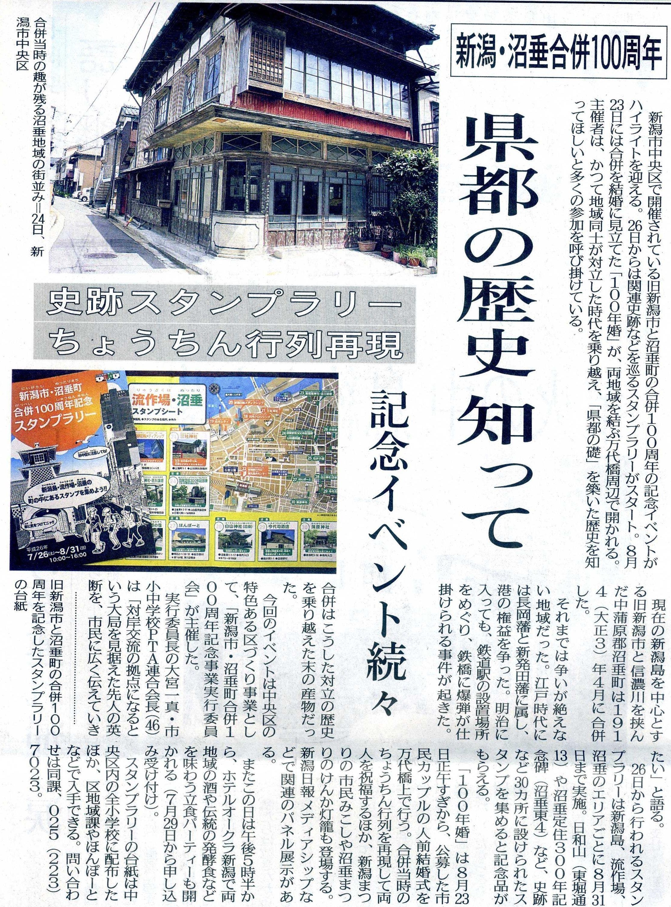 新潟・沼垂町合併100年事業 (201...